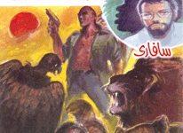 صورة تحميل رواية يوم ثارت الوحوش (سلسلة سافاري 11) pdf – أحمد خالد توفيق
