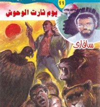 تحميل رواية يوم ثارت الوحوش (سلسلة سافاري 11) pdf – أحمد خالد توفيق