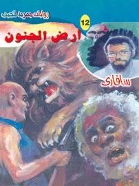تحميل رواية أرض الجنون (سلسلة سافاري 12) pdf – أحمد خالد توفيق