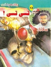 تحميل رواية تسي تسي (سلسلة سافاري 13) pdf – أحمد خالد توفيق