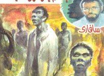 تحميل رواية إنهم يعودون أحياناً (سلسلة سافاري 14) pdf – أحمد خالد توفيق