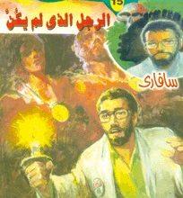 تحميل رواية الرجل الذي لم يكن (سلسلة سافاري 15) pdf – أحمد خالد توفيق