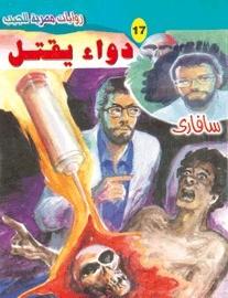 تحميل رواية دواء يقتل (سلسلة سافاري 17) pdf – أحمد خالد توفيق