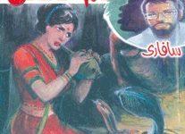 تحميل رواية عام الأفاعي (سلسلة سافاري 18) pdf – أحمد خالد توفيق