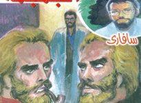تحميل رواية الجمجمة (سلسلة سافاري 19) pdf – أحمد خالد توفيق