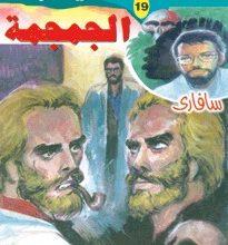 صورة تحميل رواية الجمجمة (سلسلة سافاري 19) pdf – أحمد خالد توفيق