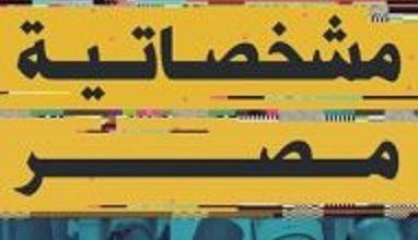 صورة تحميل كتاب مشخصاتية مصر pdf – أيمن عثمان