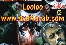 تحميل رواية قصاصات (سلسلة سافاري 30) pdf – أحمد خالد توفيق