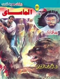 تحميل رواية الماساي (سلسلة سافاري 21) pdf – أحمد خالد توفيق