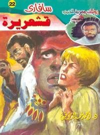 تحميل رواية قشعريرة (سلسلة سافاري 22) pdf – أحمد خالد توفيق