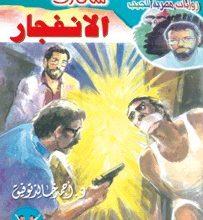 تحميل رواية الانفجار (سلسلة سافاري 23) pdf – أحمد خالد توفيق