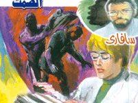 تحميل رواية الآن نرجوكم الصمت (سلسلة سافاري 24) pdf – أحمد خالد توفيق