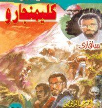 تحميل رواية كليمنجارو (سلسلة سافاري 25) pdf – أحمد خالد توفيق