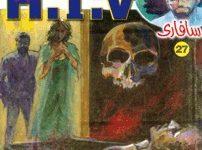 صورة تحميل رواية H.I.V (سلسلة سافاري 27) pdf – أحمد خالد توفيق
