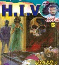 تحميل رواية H.I.V (سلسلة سافاري 27) pdf – أحمد خالد توفيق