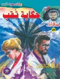 تحميل رواية حكاية ثقب (سلسلة سافاري 29) pdf – أحمد خالد توفيق