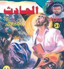 تحميل رواية الحادث (سلسلة سافاري 31) pdf – أحمد خالد توفيق