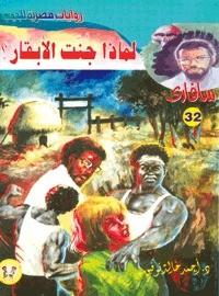 تحميل رواية لماذا جنت الأبقار؟ (سلسلة سافاري 32) pdf – أحمد خالد توفيق