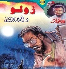تحميل رواية زولو (سلسلة سافاري 33) pdf – أحمد خالد توفيق