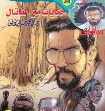 تحميل رواية حكايات من الناتال (سلسلة سافاري 34) pdf – أحمد خالد توفيق
