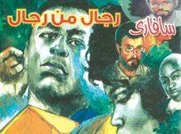 تحميل رواية رجال من رجال (سلسلة سافاري 35) pdf – أحمد خالد توفيق