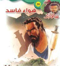 تحميل رواية هواء فاسد (سلسلة سافاري 36) pdf – أحمد خالد توفيق