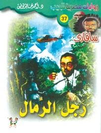 تحميل رواية رجل الرمال (سلسلة سافاري 37) pdf – أحمد خالد توفيق