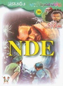 تحميل رواية NDE (سلسلة سافاري 39) pdf – أحمد خالد توفيق
