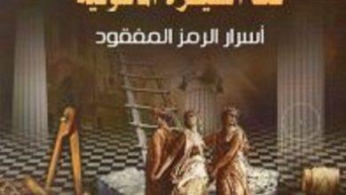 تحميل كتاب فك الشيفرة الماسونية أسرار الرمز المفقود pdf – إيان جيتينز