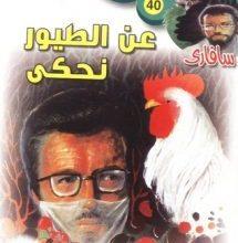 تحميل رواية عن الطيور نحكي (سلسلة سافاري 40) pdf – أحمد خالد توفيق