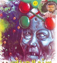 تحميل رواية سيد الجينات (سلسلة سافاري 41) pdf – أحمد خالد توفيق