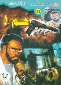 تحميل رواية هم (سلسلة سافاري 42) pdf – أحمد خالد توفيق