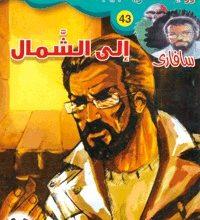 تحميل رواية إلى الشمال (سلسلة سافاري 43) pdf – أحمد خالد توفيق