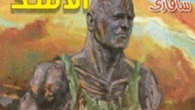تحميل رواية داء الأسد (سلسلة سافاري 44) pdf – أحمد خالد توفيق