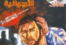 تحميل رواية الشمس الأرجوانية (سلسلة سافاري 45) pdf – أحمد خالد توفيق
