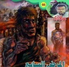 صورة تحميل رواية المرض السابع (سلسلة سافاري 46) pdf – أحمد خالد توفيق