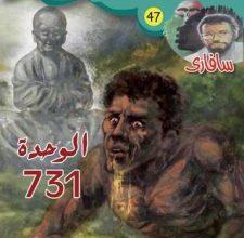 صورة تحميل رواية الوحدة 731 (سلسلة سافاري 47) pdf – أحمد خالد توفيق