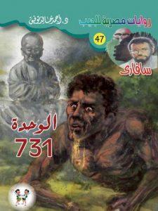 تحميل رواية الوحدة 731 (سلسلة سافاري 47) pdf – أحمد خالد توفيق