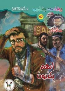 تحميل رواية إنهم يكذبون (سلسلة سافاري 48) pdf – أحمد خالد توفيق