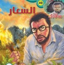 صورة تحميل رواية السعار (سلسلة سافاري 49) pdf – أحمد خالد توفيق