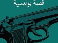 تحميل رواية قصة بوليسية (سلسلة سافاري 50) pdf – أحمد خالد توفيق