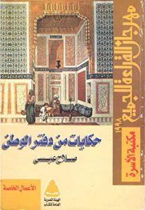 تحميل كتاب حكايات من دفتر الوطن pdf – صلاح عيسى