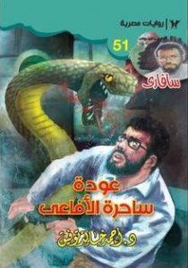تحميل رواية عودة ساحرة الأفاعي (سلسلة سافاري 51) pdf – أحمد خالد توفيق