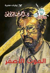 تحميل رواية الموت الأصفر (سلسلة سافاري 53) pdf – أحمد خالد توفيق