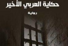 تحميل رواية 2084 (حكاية العربي الأخير) pdf – واسيني الأعرج