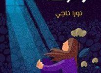 تحميل كتاب الكاتبات والوحدة pdf – نورا ناجي