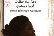 صورة تحميل كتاب دفتر ملاحظات أوبرا وينفري pdf – أوبرا وينفري