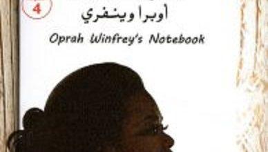 تحميل كتاب دفتر ملاحظات أوبرا وينفري pdf – أوبرا وينفري