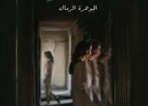 صورة تحميل رواية ركض الخائفين pdf – الجوهرة الرمال