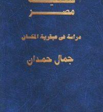 صورة تحميل كتاب شخصية مصر (دراسة في عبقرية المكان) pdf – جمال حمدان